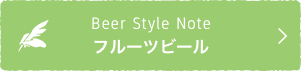 Beer Style Note フルーツビール