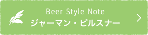 Beer Style Note ジャーマン・ピルスナー