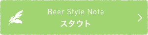 Beer Style Note スタウト