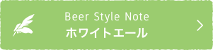 Beer Style Note ホワイトエール