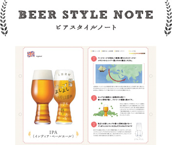 BEER STYLE NOTE ビアスタイルノート