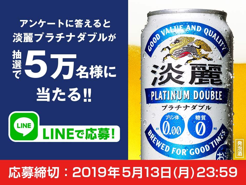 ★【5月13日まで】最大5万名!淡麗プラチナダブル350ml缶 1本がプレゼント!