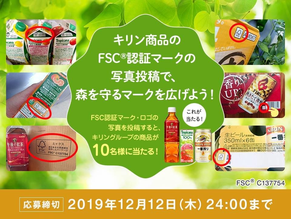 キリン 火の国熊本こだわりの贅沢和牛プレゼントキャンペーン