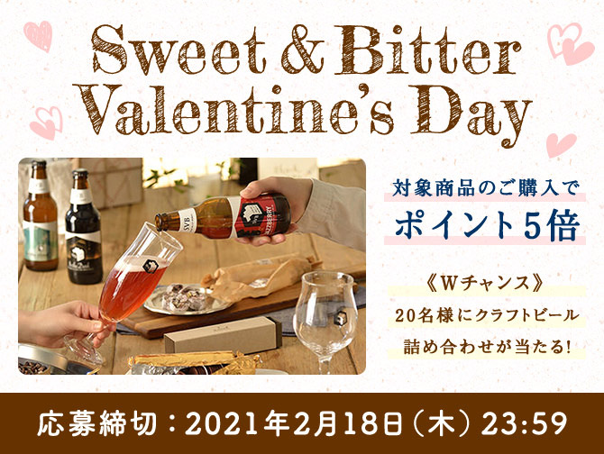 DRINX Sweet & Bitter Valentine's Dayキャンペーン