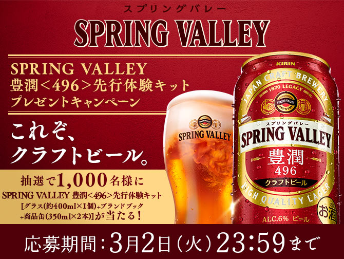 SPRING VALLEY 豊潤<496>先行体験キットプレゼントキャンペーン