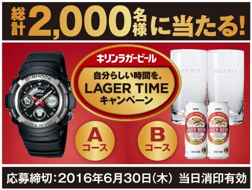 キリン ラガービール自分らしい時間を。LAGER TIMEキャンペーン