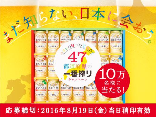 キリン 47都道府県の一番搾りプレゼントキャンペーン