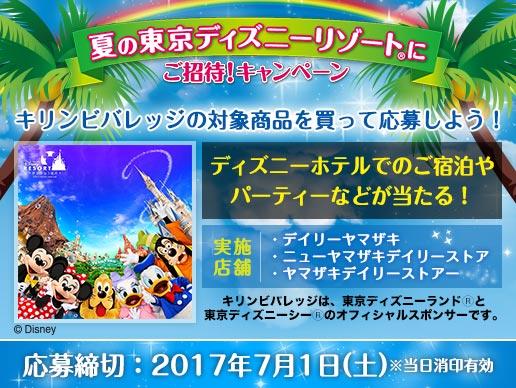 キリン 夏の東京ディズニーリゾートご招待キャンペーン