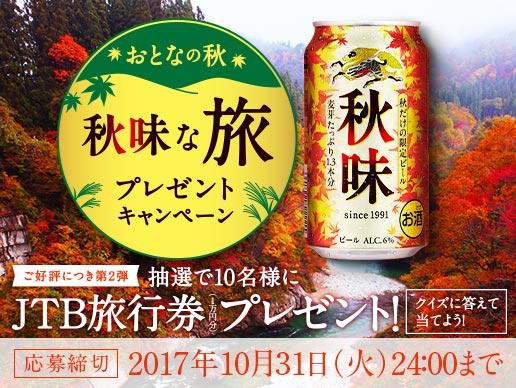 キリン 大人の秋 秋味な旅プレゼント第2弾!キャンペーン