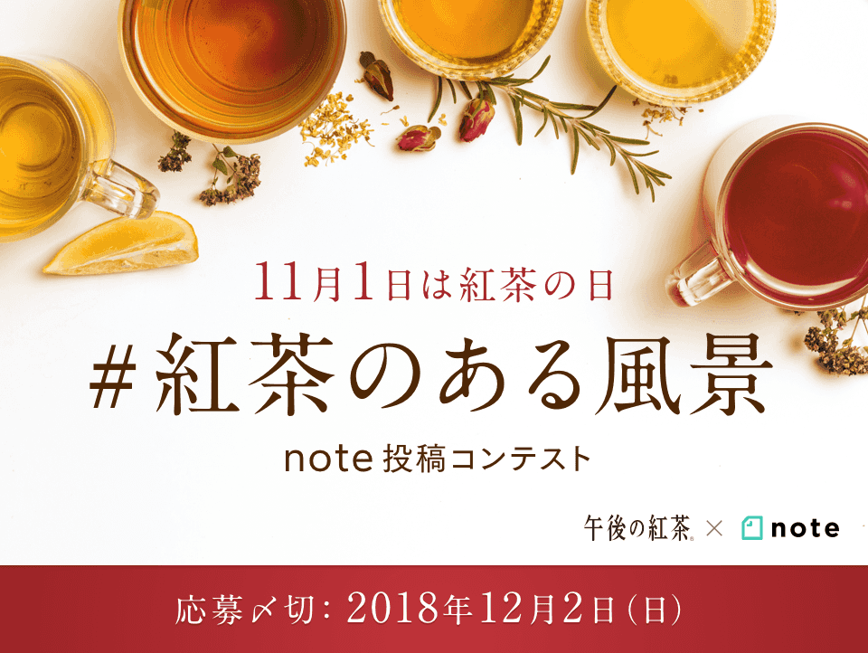 note x 午後の紅茶 「#紅茶のある風景」投稿コンテスト