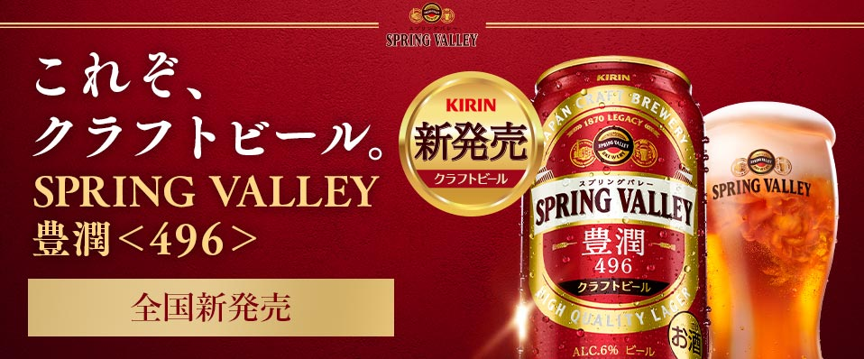SPRING VALLEY BREWERY(スプリングバレーブルワリー)