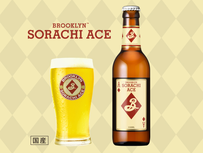 BROOKLYN SORACHI ACE 国産