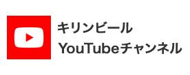 キリンビールYouTubeチャンネル