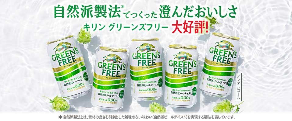 キリン GREEN'S FREE(グリーンズフリー)