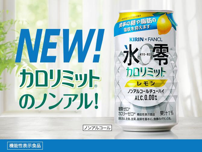 NEW! カロリミット®のノンアル ノンアルコール 機能性表示食品