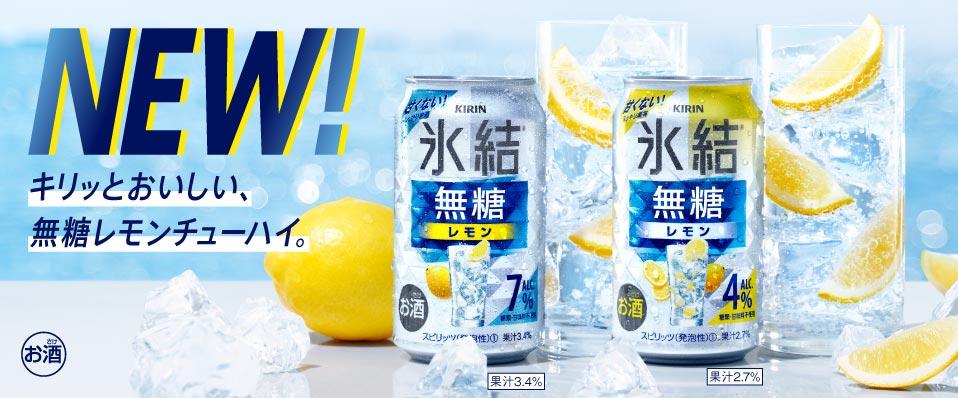 キリン 氷結®無糖 レモン
