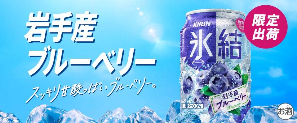 キリン 氷結®