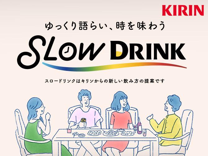 ゆっくり語らい、時を味わう slowdrink スロードリンクはキリンからの新しい飲み方の提案です。