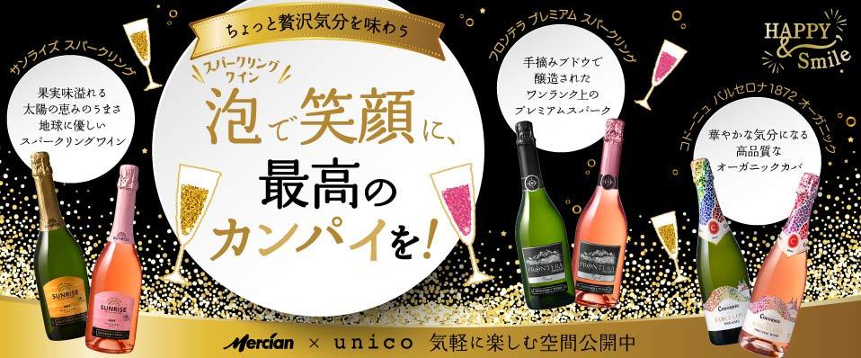 スパークリングワイン泡で笑顔に、最高のカンパイを!