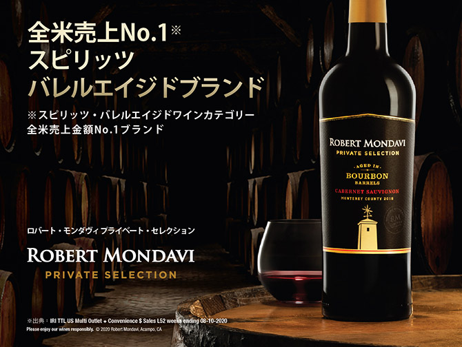 全米売り上げNo.1 スピリッツバレルエイジドブランド スピリッツバレルエイジドワインカテゴリー 全米売上金額No.1ブランド