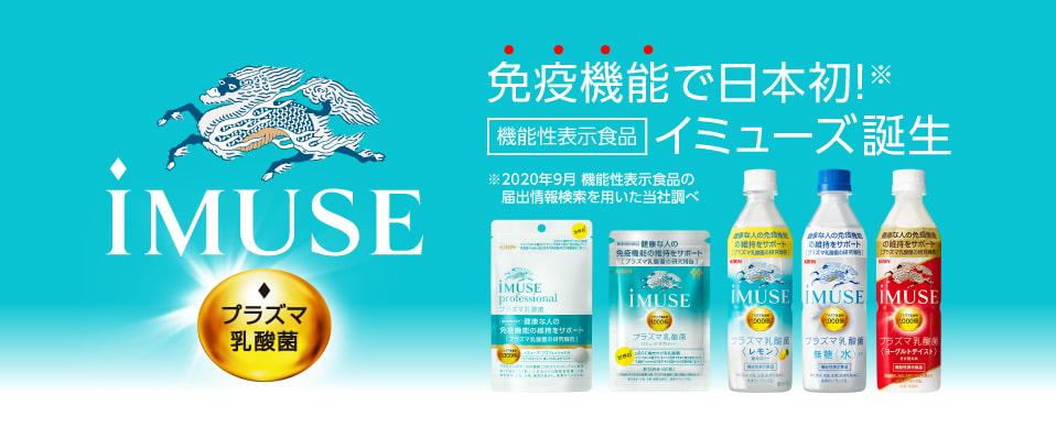 免疫機能で日本初!機能性表示食品 プラズマ乳酸菌 iMUSE(イミューズ)