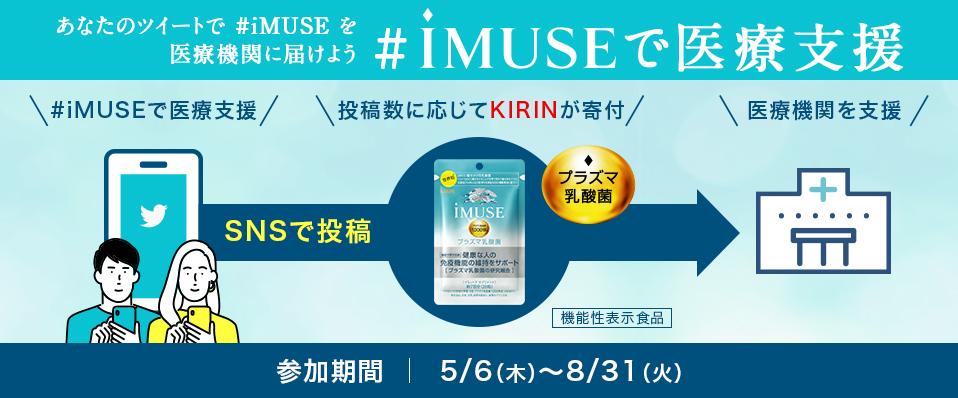 #iMUSEで医療支援|機能性表示食品 プラズマ乳酸菌 iMUSE(イミューズ)