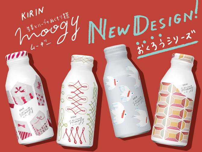 KIRIN 生姜とハーブのぬくもり麦茶 moogy NEW DESIGN おくろうシリーズ