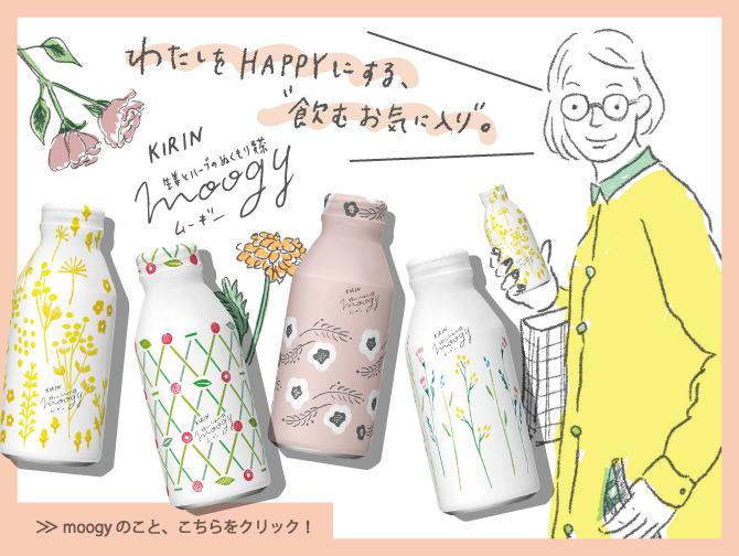 KIRIN 生姜とハーブのぬくもり麦茶 moogy わたしをHAPPYにする、飲むお気に入り。