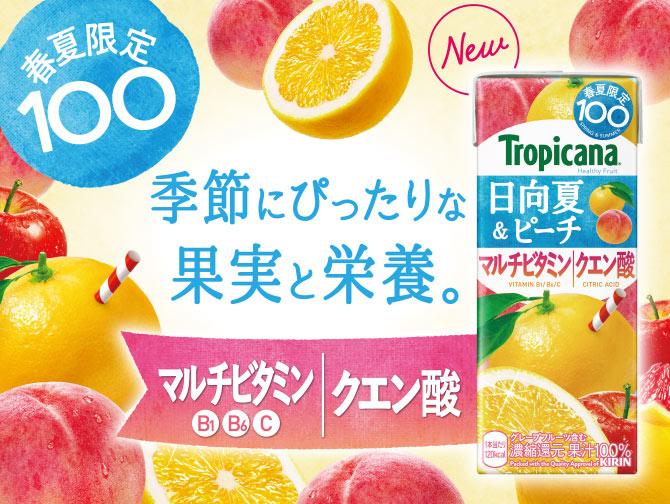 春夏限定100 季節にぴったりな果実と栄養。 マルチビタミンB1B6C クエン酸 トロピカーナ ヘルシーフルーツ 日向夏&ピーチ