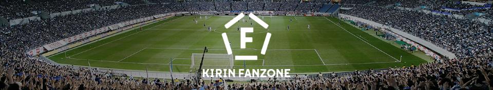 サッカー応援 KIRIN FANZONE メールニュースの登録