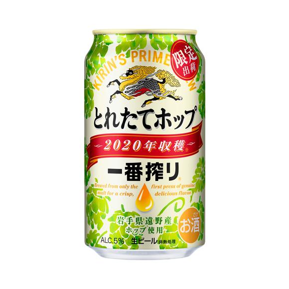 一番搾り とれたてホップ生ビール(期間限定) 350ml 缶