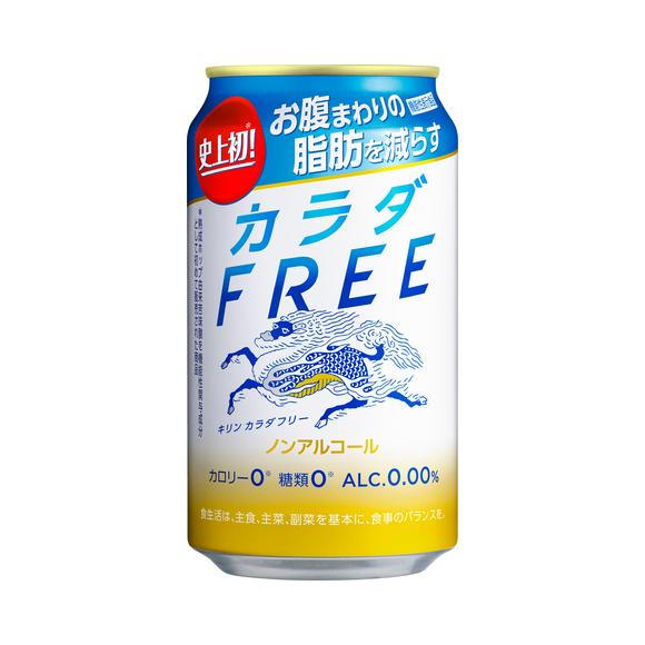 キリン カラダFREE(カラダフリー) 350ml 缶(ノンアルコール・ビールテイスト飲料)