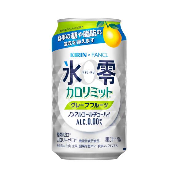 キリン×ファンケル ノンアルコールチューハイ 氷零 カロリミット® グレープフルーツ 350ml 缶(お酒)