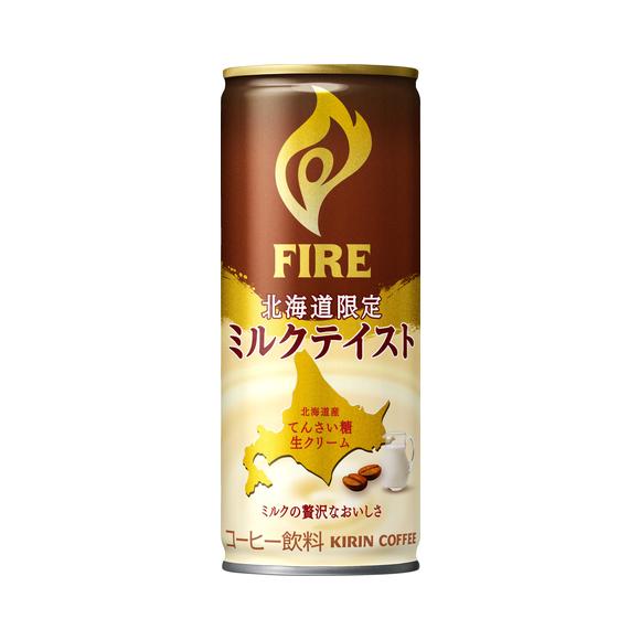 キリン ファイア 北海道限定ミルクテイスト 245g 缶