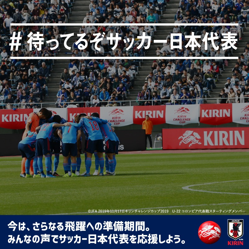 待ってるぞサッカー日本代表」Twitterキャンペーン サッカー応援 CSV ...