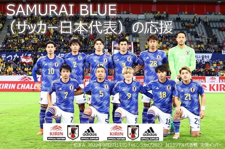 サッカー日本代表 samurai blue の応援 サッカー応援 csv活動 キリン