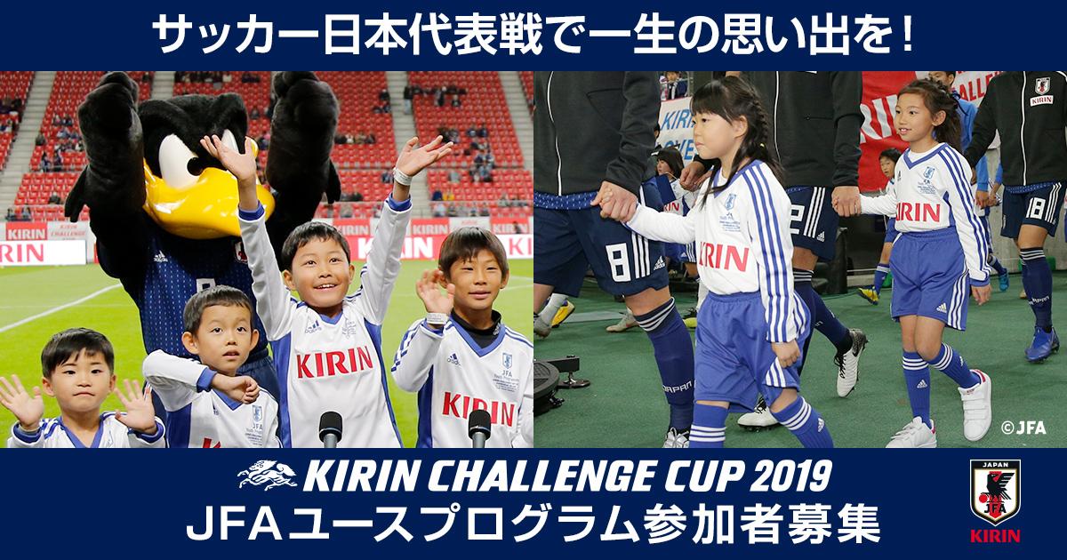 サッカー日本代表戦で一生の思い出を!KIRIN CHALLENGE CUP 2019 JFAユースプログラム参加者募集